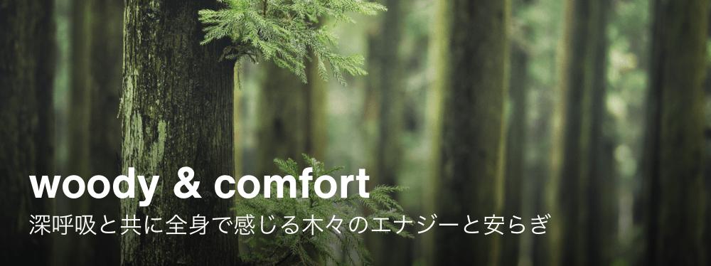 woody & comfort 深呼吸と共に全身で感じる木々のエナジーと安らぎ