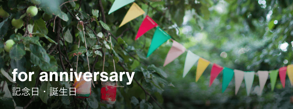 for anniversary 記念日・誕生日